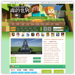 minecraft.gamedog.cn网站截图
