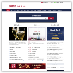 www.wine-world.com的网站截图