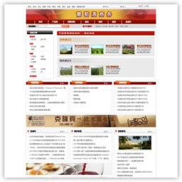 www.biz.winechina.com的网站截图