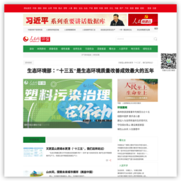 env.people.com.cn的网站截图
