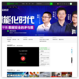 business.iqiyi.com的网站截图