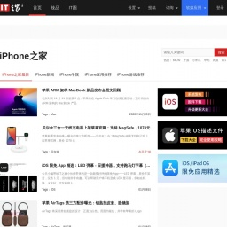 iphone.ithome.com网站截图