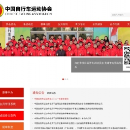 cycling.sport.org.cn网站截图