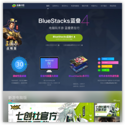 www.bluestacks.cn的网站截图