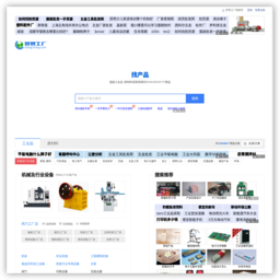 product.gongchang.com网站截图