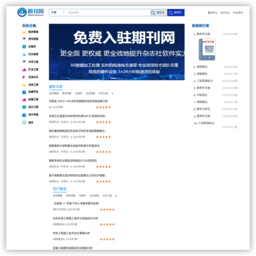 www.qikanchina.net网站截图