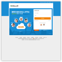 job.zhulong.com的网站截图