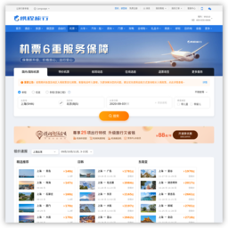 flights.ctrip.com的网站截图