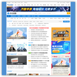 office.pconline.com.cn的网站截图