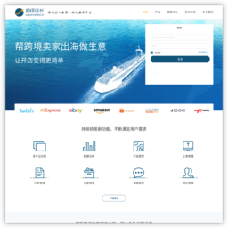 www.superseller.cn的网站截图