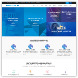 tongtool.com网站截图