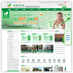 www.green-happy.com网站截图