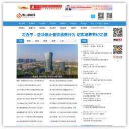 www.foshannews.net网站截图