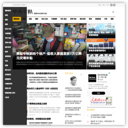 chinese.joins.com网站截图