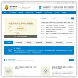 www.customslawyer.cn网站截图