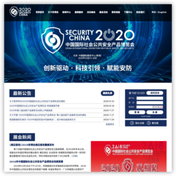 www.securitychina.com.cn的网站截图
