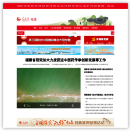 fujian.people.com.cn的网站截图